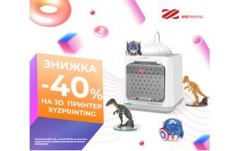 40% Скидка на 3D принтер XYZprinting