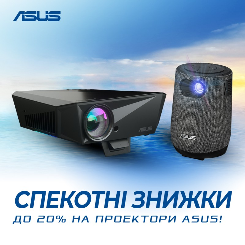 Спекотні знижки до 20% на проектори ASUS
