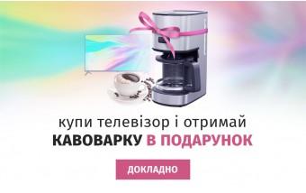При покупке телевизора кофеварка в подарок