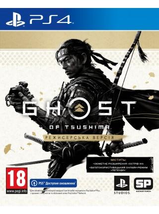 Програмний продукт на BD диску Ghost of Tsushima Director's Cut [PS4, Russian version]