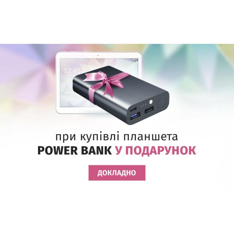 При купівлі планшета Power Bank у подарунок