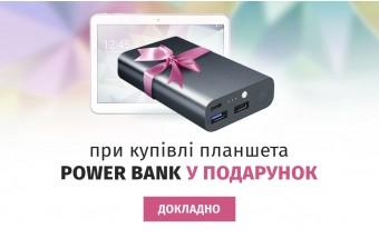При покупке планшета Power Bank в подарок