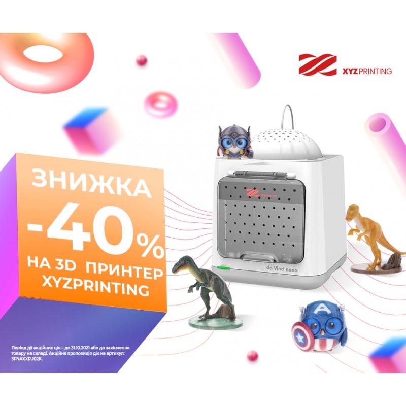 40% Знижка на 3D принтер XYZprinting