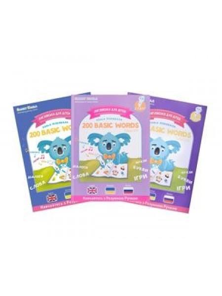 Набір інтерактивних книг Smart Koala English (1,2,3 сезон)