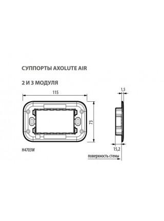 Bticino AXOLUTE Air супорт 2/3 модуля