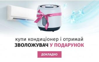 Купи кондиционер и получи увлажнитель в подарок