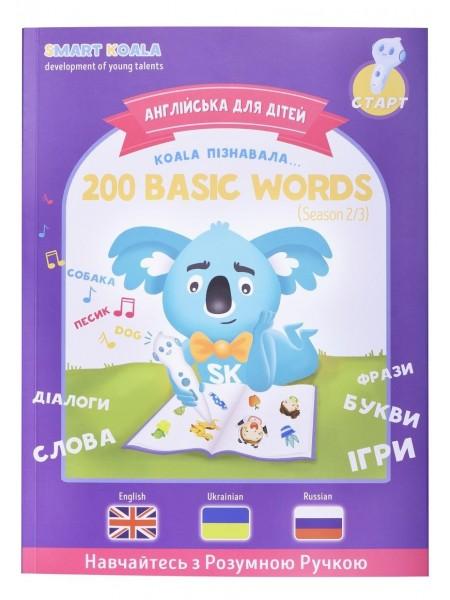 Книга інтерактивна Smart Koala English Сезон 2