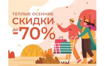 Теплые осенние скидки до - 70% на товары для детей