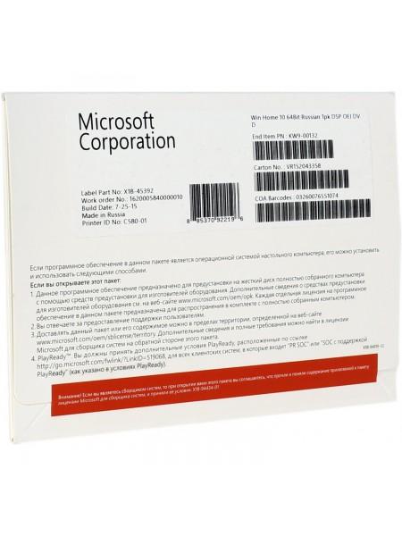 Програмне забезпечення Microsoft Windows 10 Home 64-bit Russian 1pk DVD (KW9-00132)